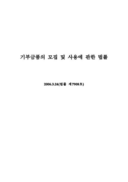 기부금품 모집 및 사용에 관한 법률(2006.03.24)
