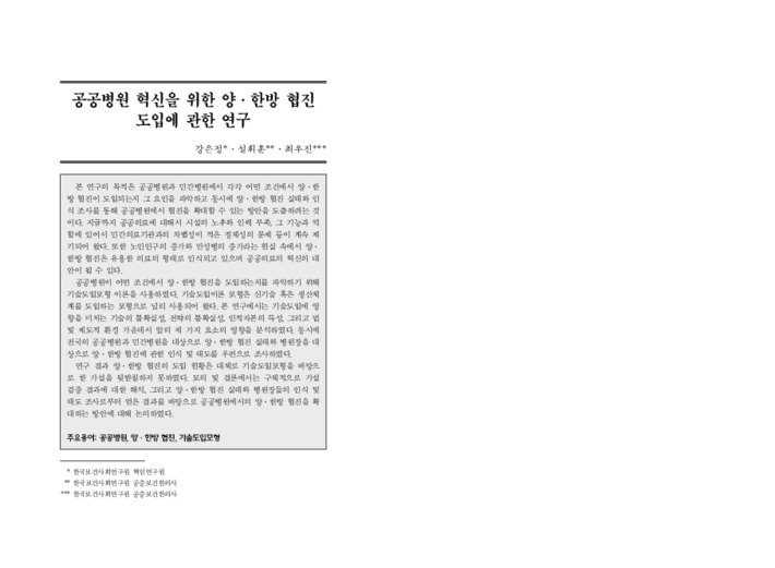 25권 1호 공공병원 혁신을 위한 양ㆍ한방 협진 도입에 관한 연구