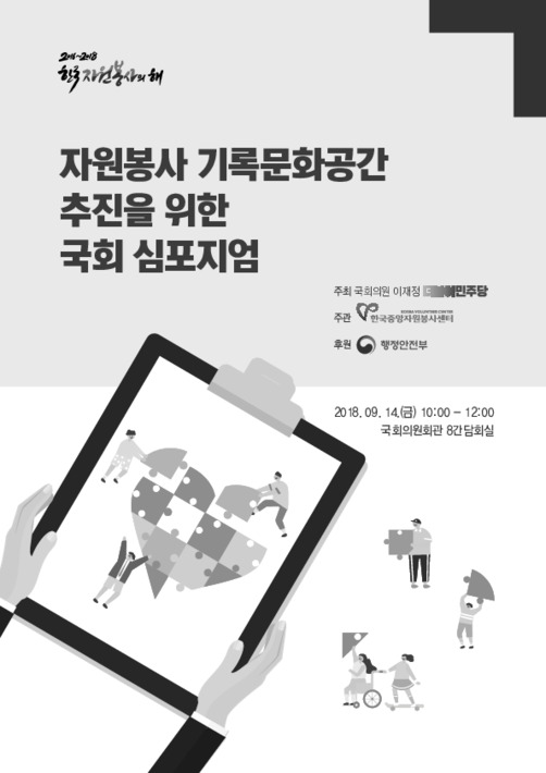 자원봉사 기록문화공간 추진을 위한 국회 심포지엄 자료집