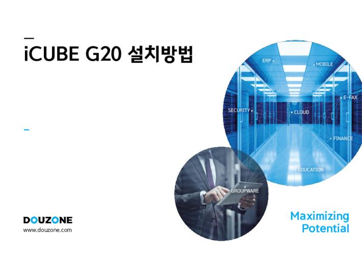 ERP G20 프로그램 설치 방법