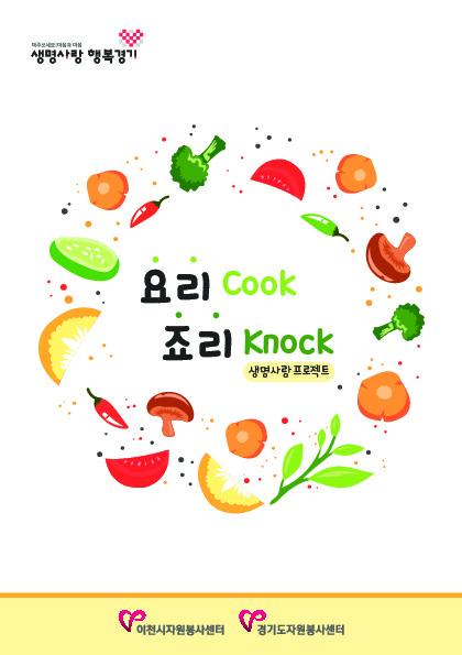 요리Cook 죠리Knock 생명사랑 프로젝트 매뉴얼
