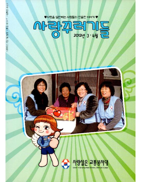 사랑꾸러기들 2012년 3.4월 통권 제102호