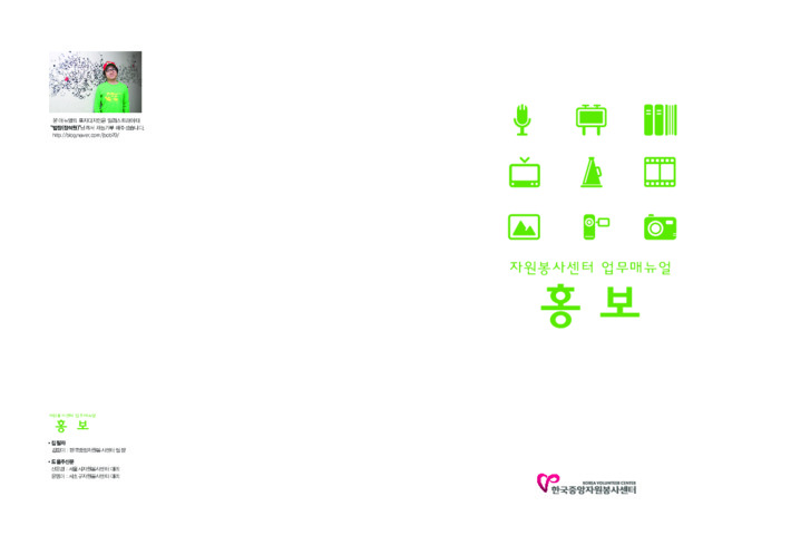자원봉사센터 업무매뉴얼 홍보(2011)