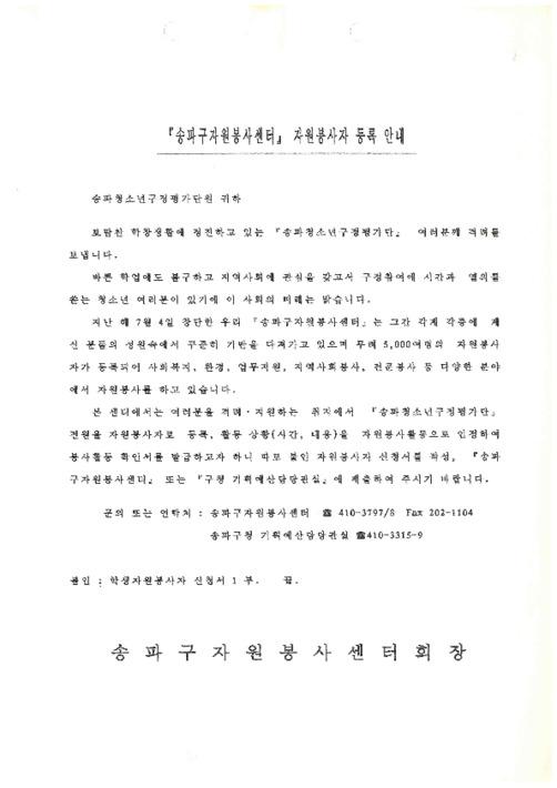 「송파구자원봉사센터」 자원봉사자 등록 안내