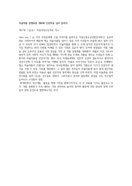 제17회 전국중고생자원봉사대회 금상 자원봉사 소감문