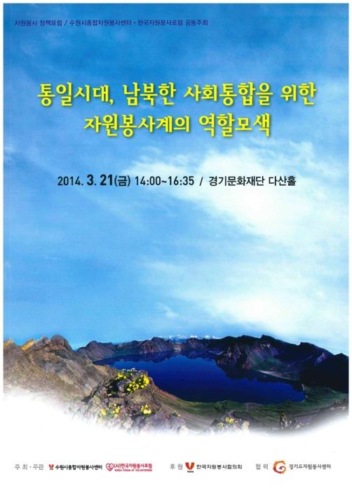 통일시대,남북한 사회통합을 위한 자원봉사계의 역할모색
