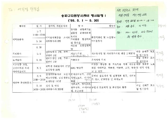 송파구자원봉사센터 자원봉사 프로그램