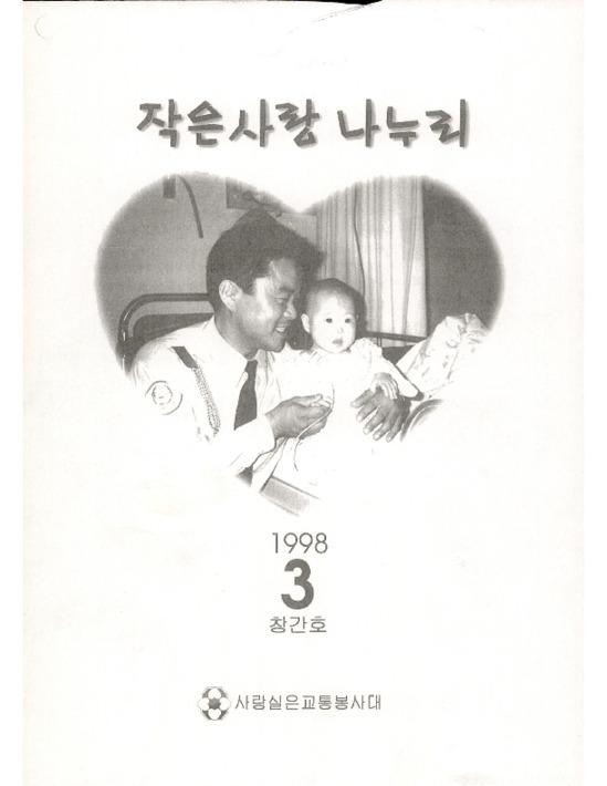 작은사랑나누리 1998년 3월 창간호