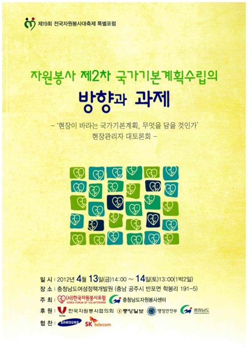 자원봉사 제2차 국가기본계획수립의 방향과 과제