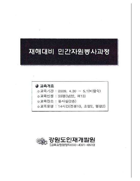2009 재해대비 민간자원봉사과정