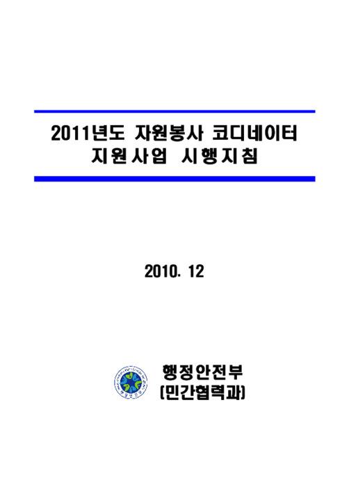 2011년도 자원봉사 코디네이터 지원사업 시행지침