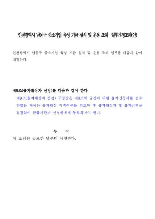 인천광역시 남동구 중소기업 육성 기금 설치 및 운용 조례  일부개정조례(안)