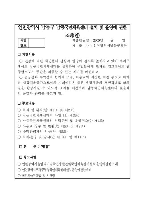 인천광역시 남동구 남동국민체육센터 설치 및 운영에 관한 조례(안)