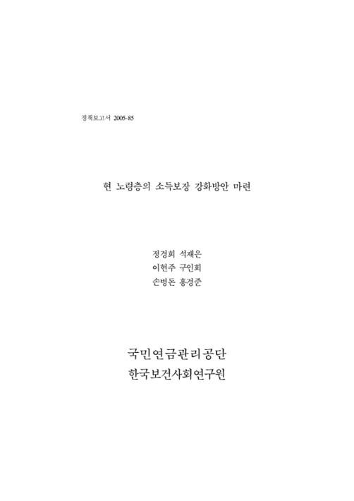 현 노령층의 소득보장강화방안 마련[요약]