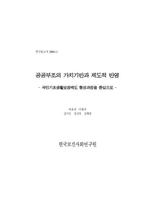 공공부조의 가치기반과 제도적 반영: 국민기초생활보장제도 형성과정을 중심으로