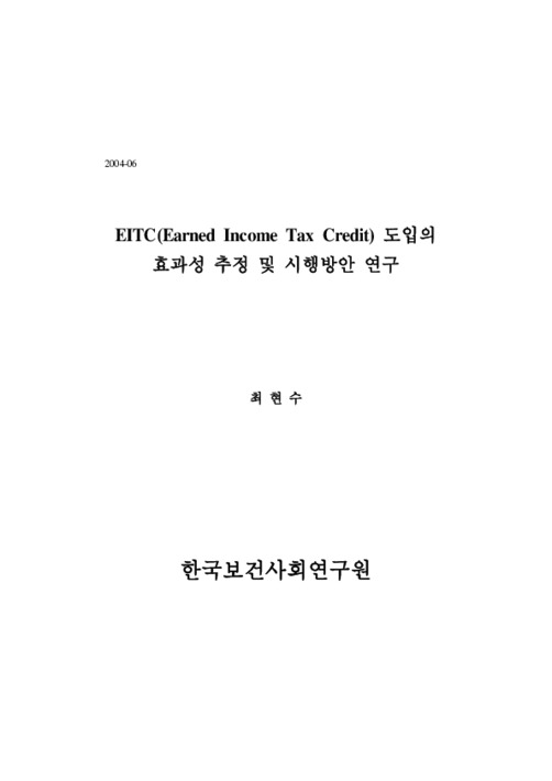 EITC(Earned Income Tax Credit) 도입의 효과성 추정 및 시행방안 연구