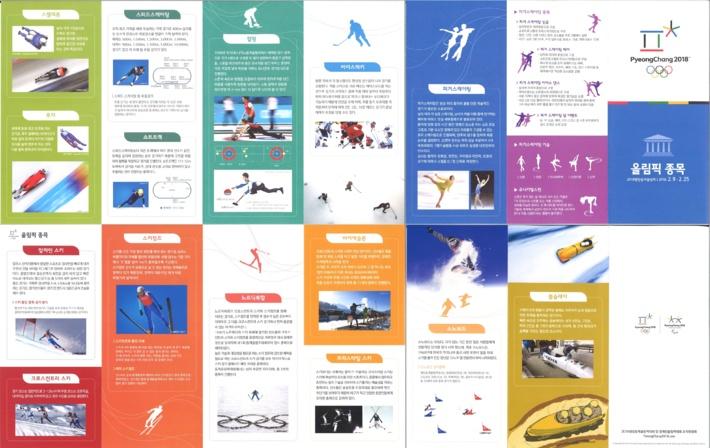 2018 평창 동계올림픽 홍보책자 - 올림픽 종목