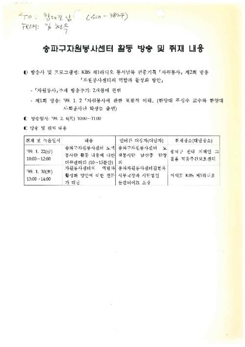 KBS 제1라디오 동서남북 연중기획 자원봉사 제2회 방송 관련 송파구자원봉사센터 활동 방송 및 취재 내용