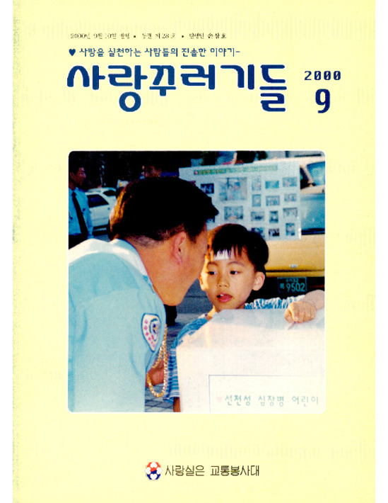 사랑꾸러기들 2000년 9월 통권 제28호