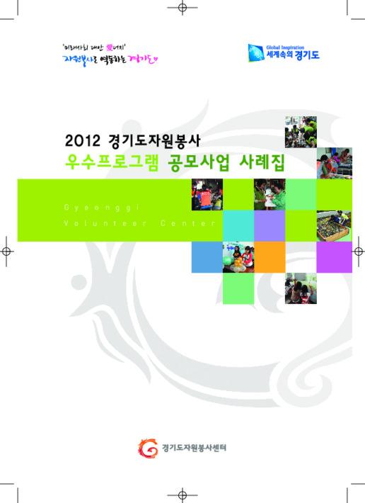 2012 경기도자원봉사 우수프로그램 공모사업 사례집