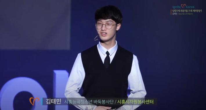 2018년 자원봉사 이그나이트 V-Korea 중앙대회 [김태민]