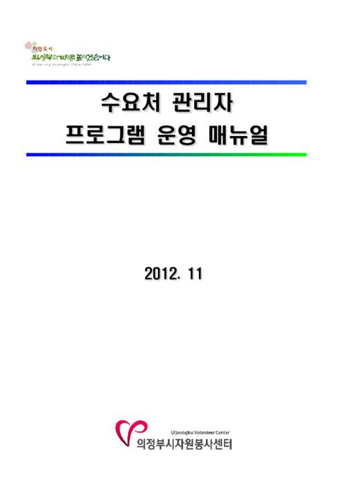 수요처 관리자 프로그램 운영 매뉴얼