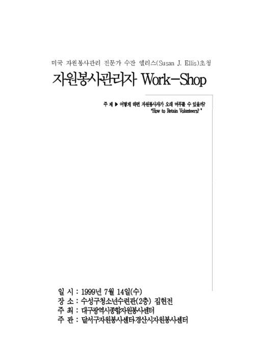 자원봉사관리자 Work-Shop