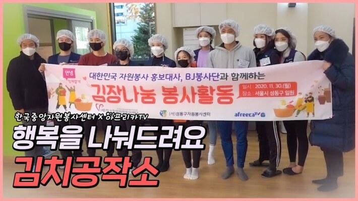 안녕! BJ도 함께할게(김장나눔 편) : 한국중앙자원봉사센터X아프리카TV