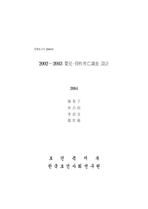 2002년도 영아ㆍ모성 사망조사표 설계