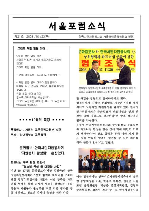 서울포럼소식 제21호