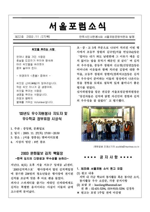 서울포럼소식 제22호
