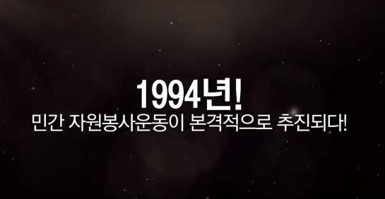 자원봉사 20년의 발자취 - 전국자원봉사대축제 중앙일보