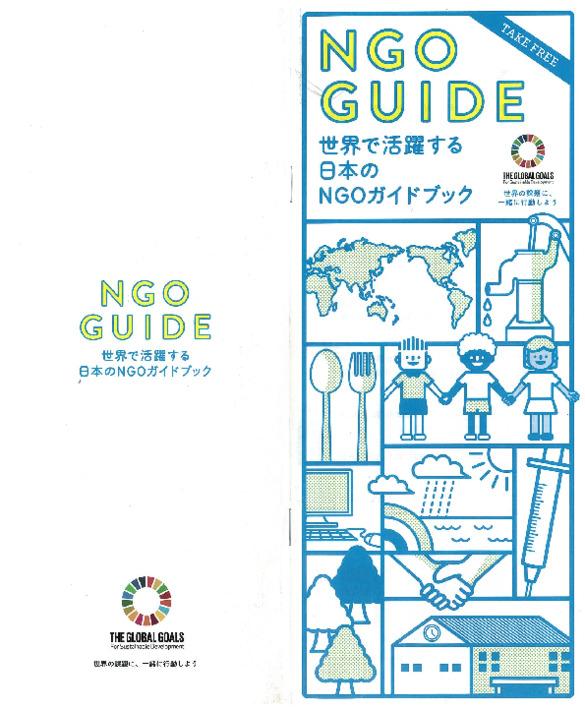 NGO GUIDE