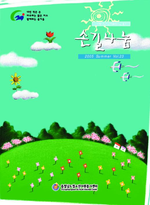 충남청소년활동진흥센터 소식지 2005년 여름호