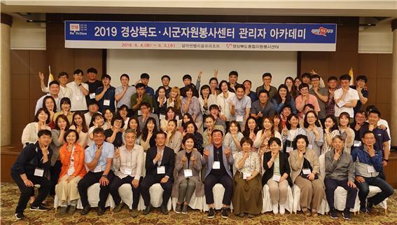 2019 경상북도자원봉사센터관리자 아카데미 개최