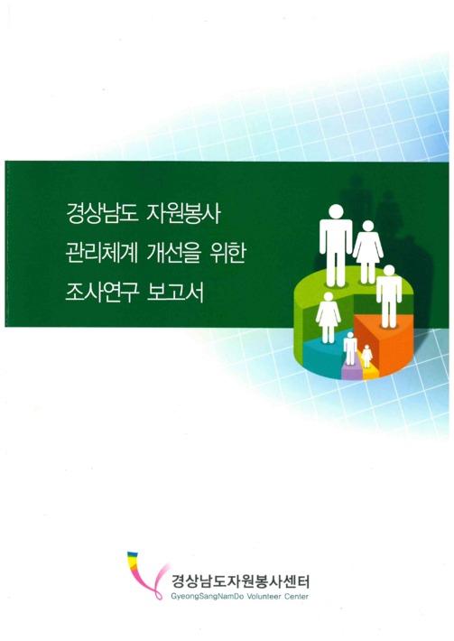 경상남도 자원봉사 관리체계 개선을 위한 조사연구 보고서
