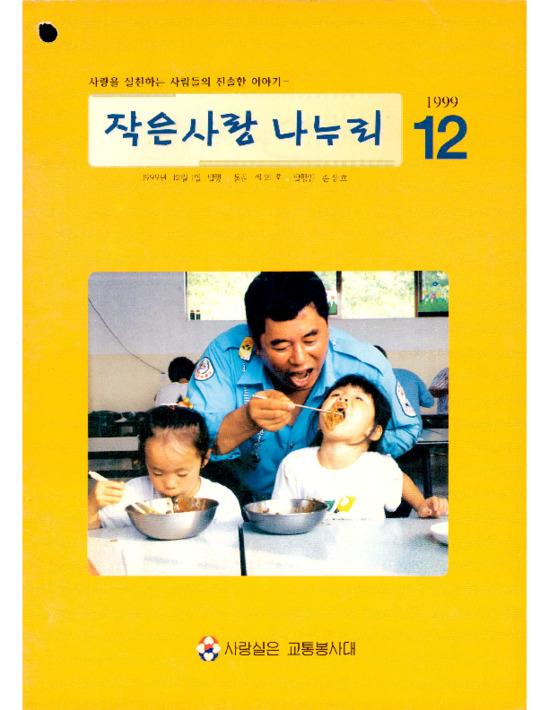 작은사랑나누리 1999년 12월 통권 제21호