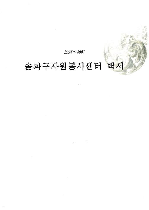 송파구자원봉사센터 백서