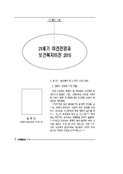 보건복지포럼-01월(통권 제 40호)생산적 복지공동체 구현을 위한 보건복지비전 2010