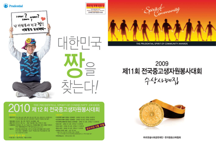 2009 제11회 전국중고생 자원봉사대회 수상사례집