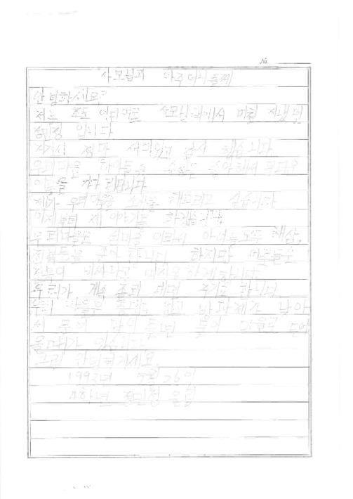 [정민정 어린이가 사모님과 아주머니들에게 쓴 편지]