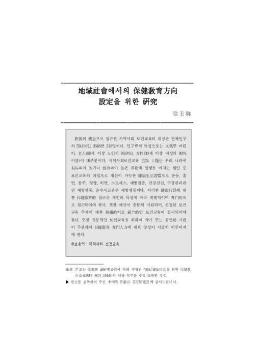 20권 2호 지역사회에서의 보건교육방향 설정을 위한 연구