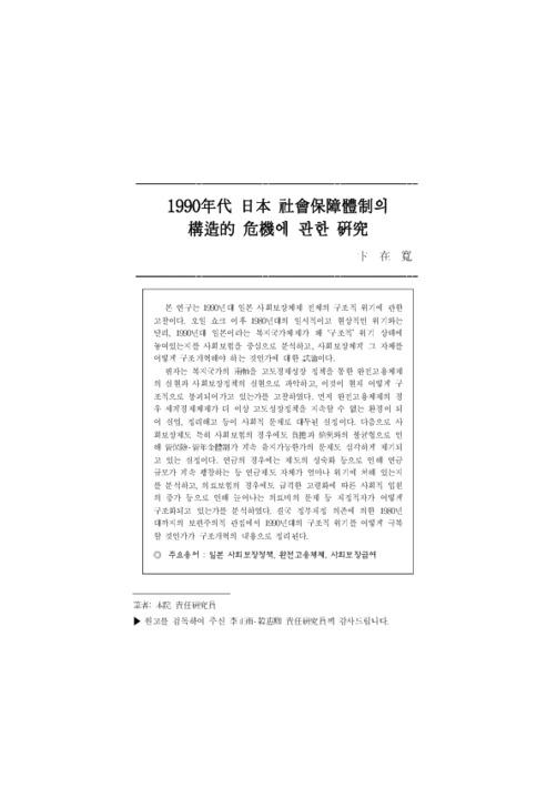 17권 2호 1990년대 일본 사회보장체제의 구조적 위기에 관한 연구