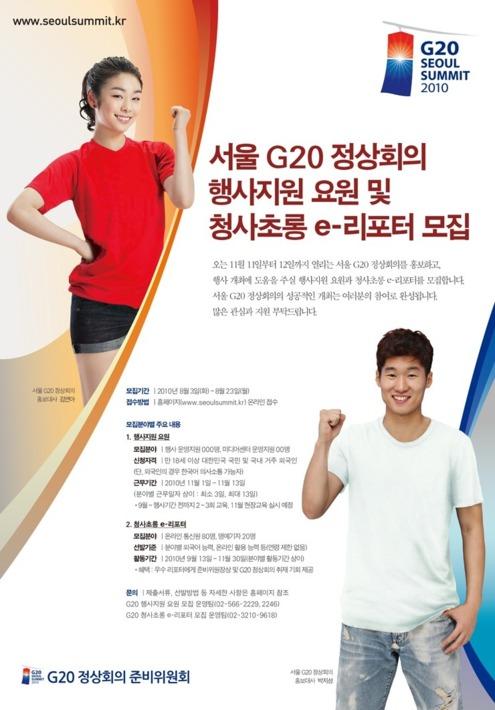 2010 서울 G20 정상회의 자원봉사자 모집 포스터