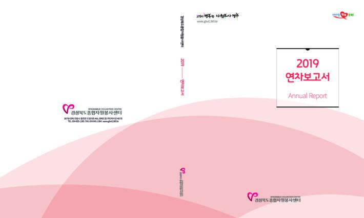 2019 경상북도자원봉사센터 연차보고