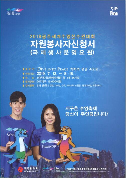 2019 광주 세계수영선수권대회 자원봉사자신청서 (국제행사운영요원)