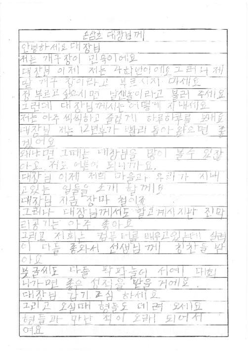 [박민욱 어린이가 사랑실은교통봉사대 손삼호 대장에게 쓴 편지]