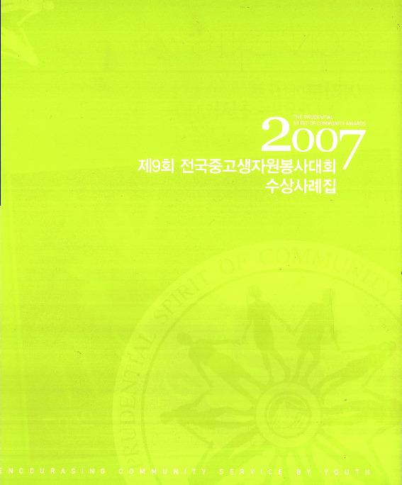 2007 제9회 전국중고생 자원봉사대회 수상사례집