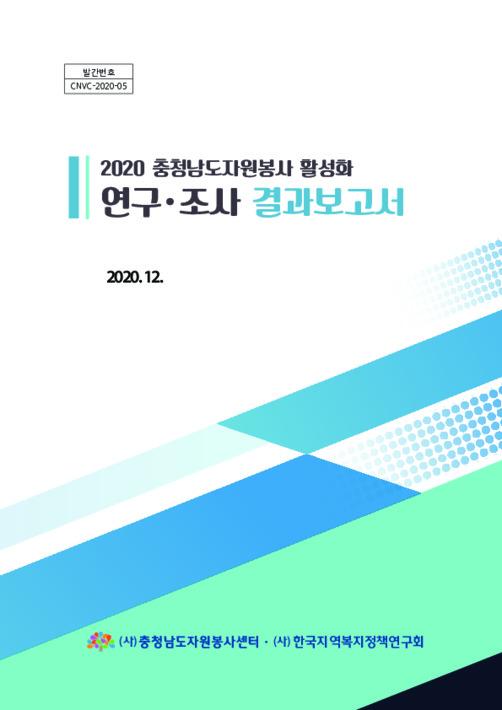 2020 충청남도자원봉사 활성화<br /><br /> 연구.조사 결과보고서