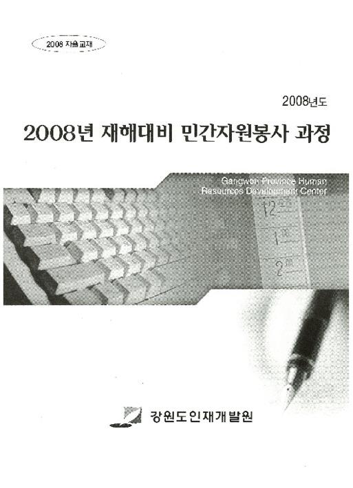 2008년 재해대비 민간자원봉사 과정